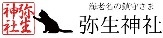 海老名弥生神社公式ページ
